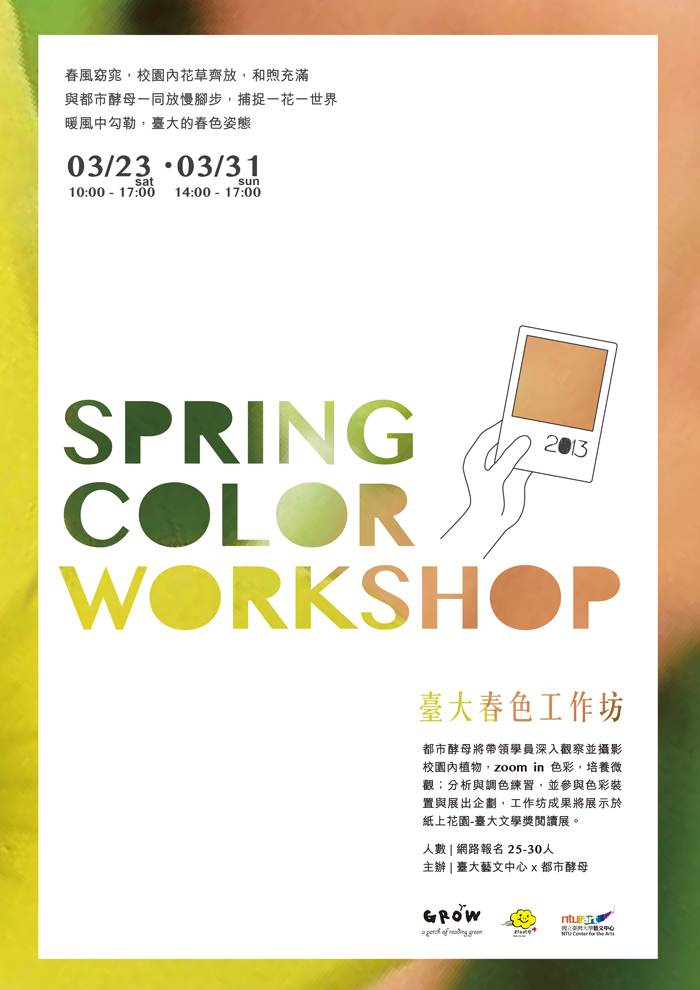 都市酵母,水越設計,CITYYEAST, AGUA Design, spring color, 臺大春色, 臺大, 校園色彩, 工作坊, workshop