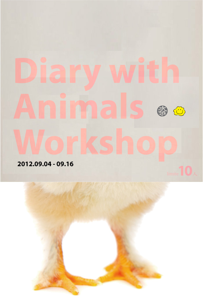 Diary With Animals Workshop、 我的動物日記、水越設計、都市酵母、工作營