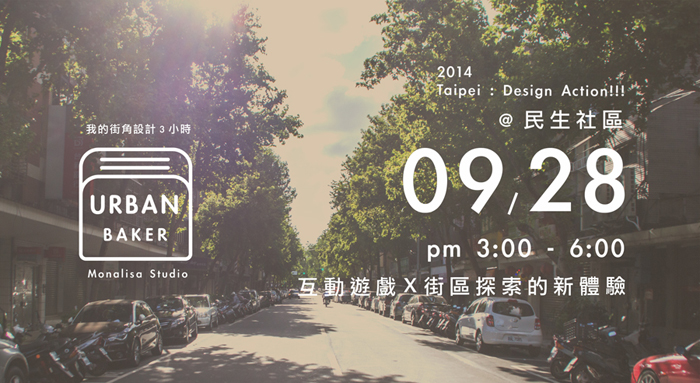 臺北街角遇見設計, 臺北, 世界設計之都, Taipei, Meet Taipei Design, Design Action, AGUA Design, City Yeast, 都市酵母, 水越設計,街角遇見設計,我的街角設計三小時
