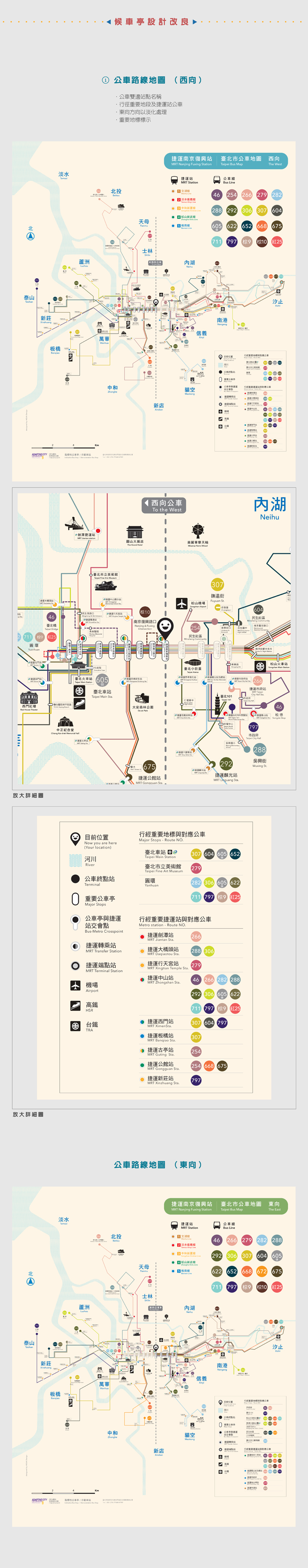 都市酵母, 水越設計, AGUA Design, city yeast, Taipei, Taiwan, 設計, 世界設計之都, world design capital, 2016, bus, bus stop, 候車亭, 公車亭, 都是酵母研究班